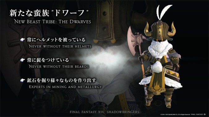 final-fantasy-xiv-dwarves